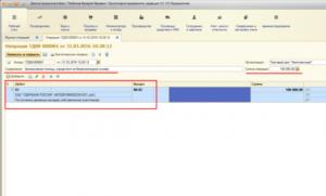 Безвозмездная помощь организации: бухгалтерские проводки