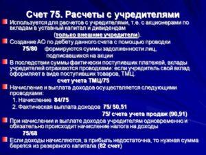 Счет 75 Расчеты с учредителями