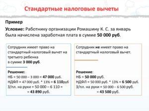Имеет ли право сотрудник с удостоверением участника боевых действий на стандартный налоговый вычет в 500 рублей