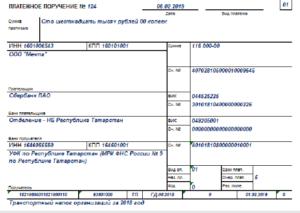 Платежное поручение по транспортному налогу в 2016 году