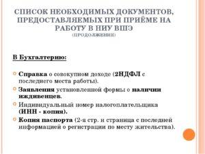 Госдума установила новый список документов при приеме на работу