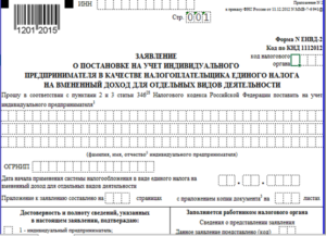Как ИП зарегистрироваться в качестве плательщика ЕНВД при переезде в другой город