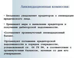 Кто должен входить в состав ликвидационной комиссии, ликвидация ОС