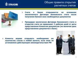 Открытие расчетного счета для МУП