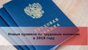 C 1 июля новые правила по трудовым книжкам
