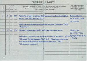 Наименование работодателя в трудовой книжке можно напечатать