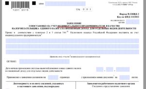 Действующее заявление на ЕНВД для ИП при регистрации: образец, бланк, порядок заполнения