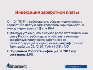 Минтруд назвал штрафы за неиндексацию зарплаты с 1 января 2018 года