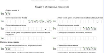 Пример заполнения 6-НДФЛ при задержках зарплаты