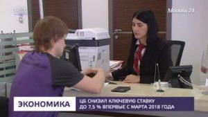 Банк России снизил ставку рефинансирования с 26 марта