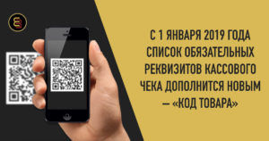 С 1 января 2019 года в кассовых чеках появится новый реквизит — код товара