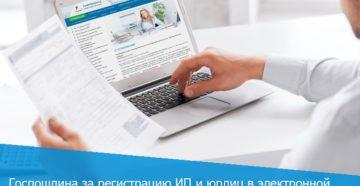 Госпошлина за регистрацию юрлиц и ИП с 1 января 2019 года (таблица)