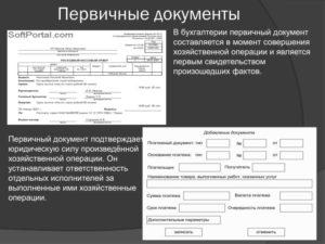 Первичные документы и их ведение