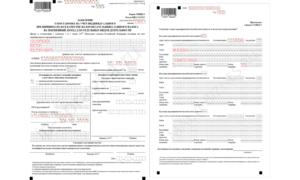 Заявление о переходе на ЕНВД: образец заполнения
