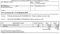 Счет на оплату для ООО и ИП: готовые образцы