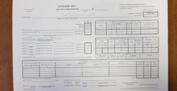 Нужно ли выписывать путевой лист, если машина зарегистрирована не на фирму, а на физическое лицо?