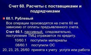 Счет 60: Расчеты с поставщиками и подрядчиками