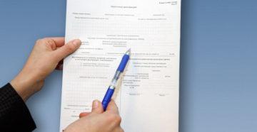 Как сдать налоговую отчетность на бумаге