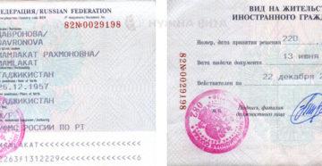 Прием на работу иностранца, имеющего вид на жительство в России
