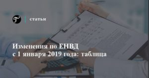 Власти увеличили ставку ЕНВД с 1 января 2019 года
