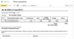 Первичные документы при оказании транспортных услуг