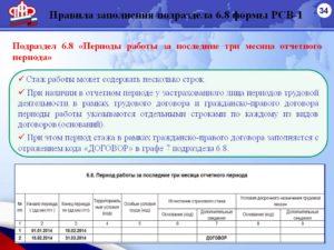 Срочный трудовой договор, как заполнить раздел 6 формы РСВ-1