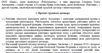 Существенные условия трудового договора в 2019 году