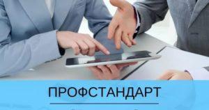 Как изменил работу бухгалтеров новый профстандарт