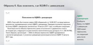 Удержание НДФЛ при выплате дивидендов