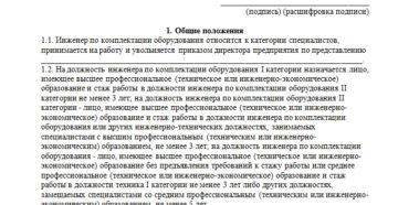 Должностная инструкция на учетчика-диспетчера