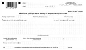 Налоговики опубликовали новую форму уведомления для ИП на упрощенке, которая освобождает от налога на имущество