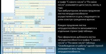 Как заполнить больничный лист, если работник предоставил два больничных листка, из которых второй является продолжением первого