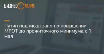 Подписан закон о новом МРОТ с 1 января