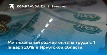 МРОТ с 1 января 2019 года в Иркутской области