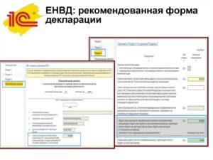 Как плательщику ЕНВД исправить ошибки в декларации