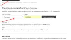 Проверка контрагента по ИНН — 2019: пошаговая инструкция, онлайн проверка