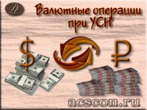 Валютные операции и учет при УСН