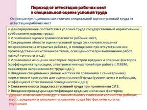Спецоценка рабочих мест в 2019 году: правила, изменения