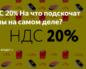 НДС 20%: кто на самом деле пострадает