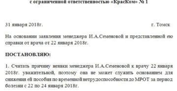 Протокол комиссии по социальному страхованию о признании уважительной причины нарушения больничного режима