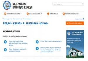 Жалобу, поданную в ФНС России, можно отследить