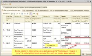 По какому курсу валюты пересчитать налоговую базу по НДС при экспорте?