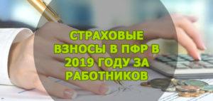 Оплата питания работнику в 2019 году: страховые взносы и НДФЛ