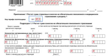Как определить Код тарифа плательщика при заполнении расчета по страховым взносам