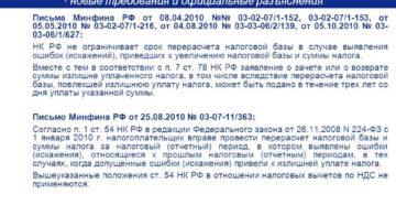 Корректировка НДФЛ в случае обнаружения ошибки
