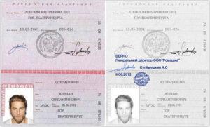 Вправе ли мы для оформления документов требовать от покупателя копию паспорта или достаточно ФИО?