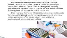 Как рассчитать и заплатить торговый сбор в бюджет