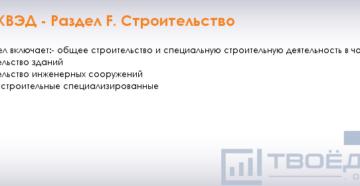 Раздел F ОКВЭД Строительство