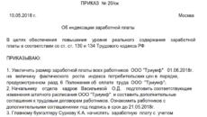 Образец приказа о повышении оклада в 2019 году