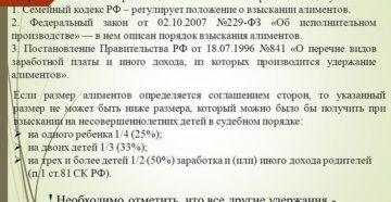Порядок удержаний алиментов по нескольким исполнительным документам одной очереди